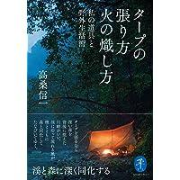 タープの張り方 火の熾し方-私の道具と野外生活術 (ヤマケイ文庫)