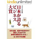 2018年度版日本が誇るビジネス大賞 (Mr.Partner book)