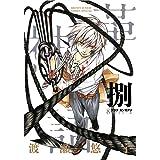アラタカンガタリ~革神語~ リマスター版(8) (少年サンデーコミックススペシャル)