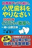 自費率アップの前に、小児歯科をやりなさい──2080年インプラントが激減する Dr.峰の治療改革 (RIGHTING D…