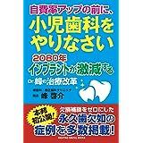 自費率アップの前に、小児歯科をやりなさい──2080年インプラントが激減する Dr.峰の治療改革 (RIGHTING DENTAL BOOKS)