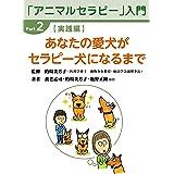 「アニマルセラピー」入門 Part2[実践編]あなたの愛犬がセラピー犬になるまで