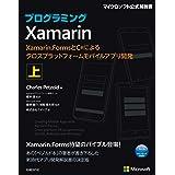 プログラミングXamarin 上 マイクロソフト関連書