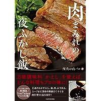肉まみれの夜ふかし飯