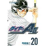 ダイヤのA act2(20) (週刊少年マガジンコミックス)