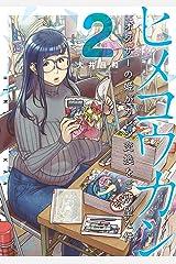 ヒメコウカン~オタサーの姫がカレシ交換をご所望な件~(2) (夜サンデーコミックス) Kindle版