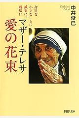 マザー・テレサ 愛の花束 身近な小さなことに誠実に、親切に (PHP文庫) Kindle版