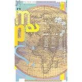 ユリイカ 2020年6月号 特集=地図の世界――プトレマイオスから伊能忠敬、Google Mapsまで