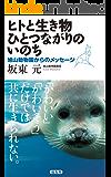 ヒトと生き物 ひとつながりのいのち: 旭山動物園からのメッセージ