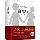 白夜行(2017版) 万千东野迷心中的无冕之王,与《嫌疑人X的献身》《恶意》《解忧杂货店》并称为东野圭吾四大杰作,中文版销量超450万册。