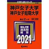 神戸女子大学・神戸女子短期大学 (2021年版大学入試シリーズ)