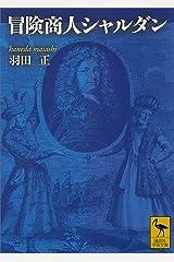 冒険商人シャルダン (講談社学術文庫) Kindle版
