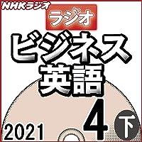 NHK「ラジオビジネス英語」2021.04月号 (下)