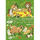 ぶんぶくたぬきのティーパーティ 4巻 (LAZA COMICS)