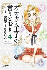 オオカミ王子の言うとおり : 4 (KoiYui(恋結)) Kindle版