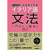 NHK出版 これならわかるイタリア語文法 入門から上級まで