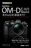 今すぐ使えるかんたんmini オリンパス OM-D E-M1 MarkⅡ基本&応用撮影ガイド