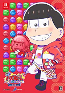 もっと! にゅ~パズ松さん~ 新品卒業計画 ~ 限定版 おそ松セット-Switch