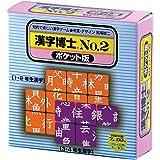 漢字博士2 ポケット版