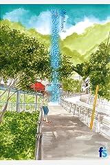 海街diary 3 陽のあたる坂道 (flowers コミックス) Kindle版