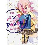 パンでPeace! 4 (MFC キューンシリーズ)