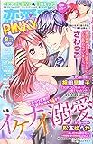 恋愛宣言PINKY 2020年 08 月号 [雑誌]