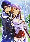 ソードアート・オンライン 電撃コミックアンソロジー 2 やっぱりキミが好き。 (電撃コミックスNEXT)