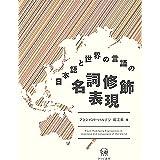 日本語と世界の言語の名詞修飾表現