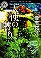 天使の囀り (角川ホラー文庫)