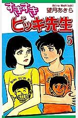 すきすきビッキ先生(5) Kindle版