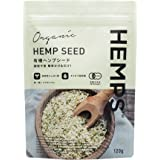 【HEMPS】 有機 ヘンプシード 120g | 大手オーガニックスーパー取扱い | オーガニック 無添加 100%欧州産 有機JAS認定 麻の実 ヘンプ 栄養機能食品