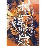 村上海賊の娘 (7) (ビッグコミックス)