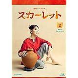 連続テレビ小説 スカーレット完全版 ブルーレイBOX2 [Blu-ray]