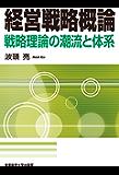 経営戦略概論: 戦略理論の潮流と体系