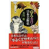 ゆるカワ日本美術史<ヴィジュアル版> (祥伝社新書)
