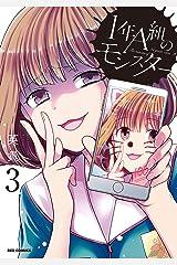 1年A組のモンスター: 3【イラスト特典付】 (REXコミックス) Kindle版