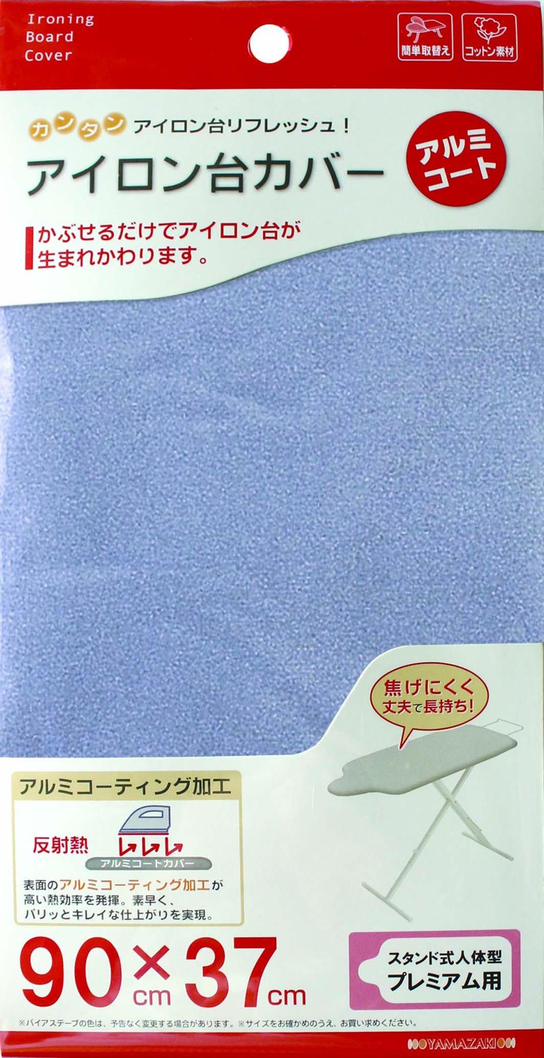 Yamazaki 山崎実業 カバースタンド式人体型プレミアム アルミコート 4607