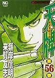天牌 56―麻雀飛龍伝説 (ニチブンコミックス)