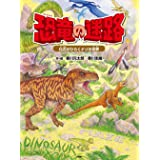 恐竜の迷路 化石がひらくナゾの世界