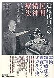 近現代日本の民間精神療法: 不可視なエネルギーの諸相