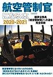 航空管制官になる本2020-2021 (イカロス・ムック)