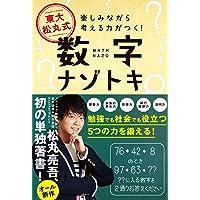 東大 松丸式 数字ナゾトキ - 楽しみながら考える力がつく!  -