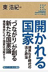 角川インターネット講座12 開かれる国家 境界なき時代の法と政治 (角川学芸出版全集) Kindle版