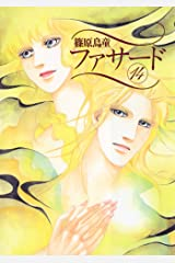 ファサード(14) (ウィングス・コミックス) Kindle版