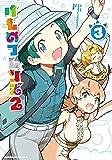 けものフレンズ2 (3) (角川コミックス・エース)