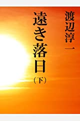 遠き落日 (下) Kindle版