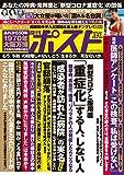 週刊ポスト 2020年 3/27 号 [雑誌]