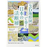 3D地形図で歩く日本の活断層