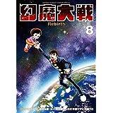 幻魔大戦 Rebirth(8) (少年サンデーコミックススペシャル)