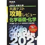 2021大学入学共通テスト攻略レビュー 化学基礎・化学 (河合塾シリーズ)